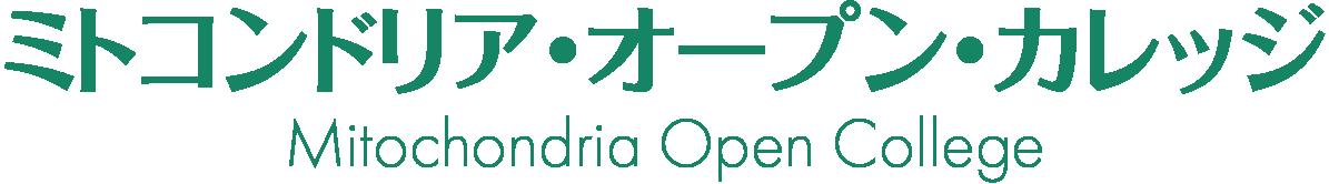 ミトコンドリア・オープン・カレッジ